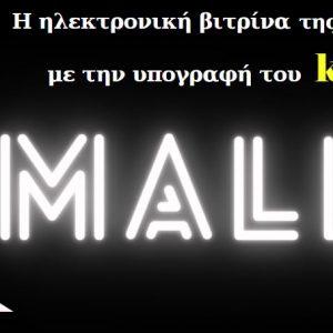 dmall.gr – Η ηλεκτρονική βιτρίνα της Δ. Μακεδονίας