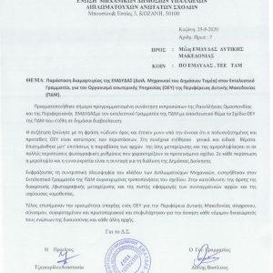Παράσταση διαμαρτυρίας της ΕΜΔΥΔΑΣ στον Εκτελεστικό Γραμματέα για τον Οργανισμό Εσωτερικής Υπηρεσίας (ΟΕΥ) της Περιφέρειας Δυτικής Μακεδονίας.