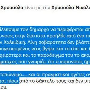 "Xρυσούλα Μαρκούση (δημοτική σύμβουλος μείζονος αντιπολίτευσης στο Δήμο Βοΐου): ""Η ευθύνη έχει ονοματεπώνυμο κι οι πραγματικοί ηγέτες αναλαμβάνουν τις ευθύνες, δεν κρύβονται πίσω"""