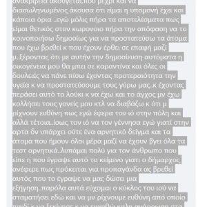 Ο νεαρός από τη Σιάτιστα, που ζει στην Άρτα και διαγνώσθηκε με κορωνοϊό, απαντά σε όσους του ρίχνουν την ευθύνη πως έφερε τον ιό στην Σιάτιστα