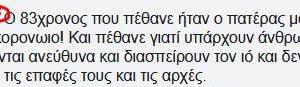 "kozan.gr: H κόρη του 83χρονου από τα Γρεβενά, που έχασε τον πατέρα της από κορωνοϊό, βάζει στη ""θέση"" τους όσους, με διάφορα ειρωνικά σχόλια στο facebook, αμφισβήτησαν την αιτία θανάτου του"