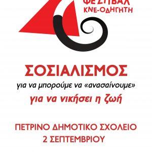 Πτολεμαΐδα: 46ο  Φεστιβάλ ΚΝΕ-Οδηγητή, την Τετάρτη 2 Σεπτεμβρίου,  στο Πέτρινο Δημοτικό Σχολείο