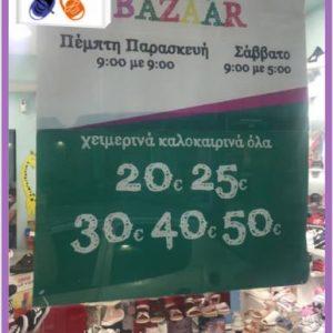 ΜΟΜΟshoes Κοζάνη και Καστοριά: Μοναδικό τριήμερο bazzar, από σήμερα Πέμπτη 27/8 έως και το Σάββατο 29/8