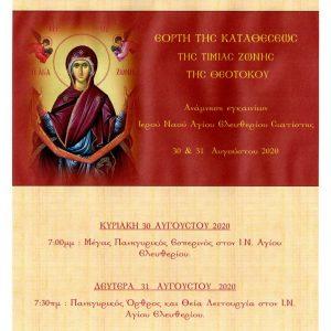 Εορτῆ τῆς Καταθέσεως τῆς Τιμίας Ζώνης, 30 & 31 Αυγούστου, στον Ιερό Ναό Αγ. Ελευθερίου Σιάτιστας
