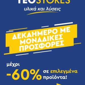 Teostores: Δεκαήμερο με μοναδικές προσφορές – Εκπτώσεις σε επιλεγμένα προϊόντα μέχρι και -60% .