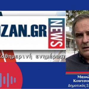 "kozan.gr: Σε ολιγωρία της διοίκησης (δείχνοντας τον Γ. Τζουμερκιώτη) της Κοινωφελούς Επιχείρησης του Δήμου Κοζάνης αποδίδει ο Μ. Κουτσοσίμος τη μη έναρξη λειτουργίας των παιδικών σταθμών (ΕΣΠΑ) του Δήμου Κοζάνης, σήμερα 1 Σεπτεμβρίου – ""Υπάρχει αναστάτωση στους γονείς και στους εργαζόμενους – Οι ανανεώσεις των συμβάσεων θα μπορούσαν να γίνουν 10 -15 μέρες νωρίτερα"", σημειώνει χαρακτηριστικά (Ηχητικό)"