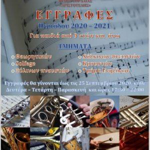 Έναρξη εγγραφών στην Φιλαρμονική Ορχήστρα του Δήμου Εορδαίας «Ο Αριστοτέλης»