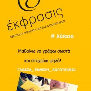 """""""'Εκφρασις"""":   Μαθήματα Γλώσσας, Έκθεσης & Λογοτεχνίας στο Λύκειο"""