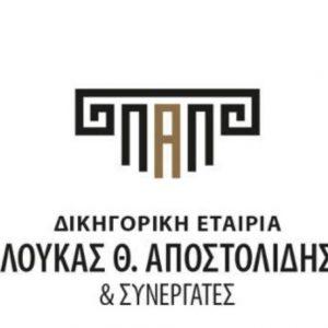 Σε Κοζάνη & Πτολεμαίδα ο δικηγόρος Λουκάς Θ. Αποστολίδης, για ενημέρωση προς τους συνταξιούχους όλων των κλάδων σύνταξης