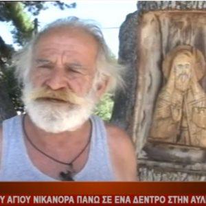 Κοζάνη: Η εικόνα του Αγ. Νικάνορα σε δέντρο στην αυλή του ομώνυμου ιερού ναού (Βίντεο)