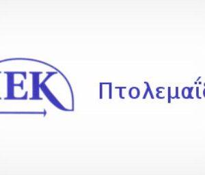 Οι ειδικότητες που εγκρίθηκαν για να λειτουργήσουν στο Α' εξάμηνο στο  ΔΙΕΚ Πτολεμαΐδας – Εγγραφές έως την Τετάρτη 09/09