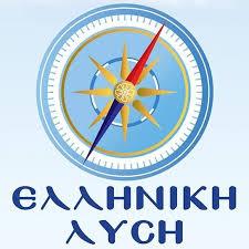 Το Σάββατο 12 Σεπτεμβρίου και την Κυριακή 13 Σεπτεμβρίου 2020 κλιμάκιο της ΕΛΛΗΝΙΚΗΣ ΛΥΣΗΣ στην Δ. Μακεδονία