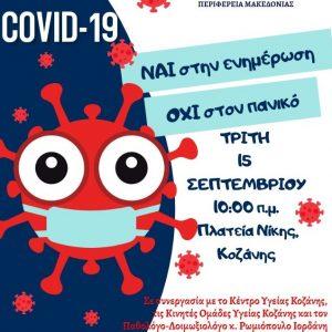 """Η 1 Τ.ΟΜ.Υ Κοζάνης σας προσκαλεί στην ενημερωτική δράση με τίτλο """"Covid-19 : ΝΑΙ στην ενημέρωση, ΟΧΙ στον πανικό', που θα πραγματοποιηθεί στις 15 Σεπτεμβρίου στην Κοζάνη"""