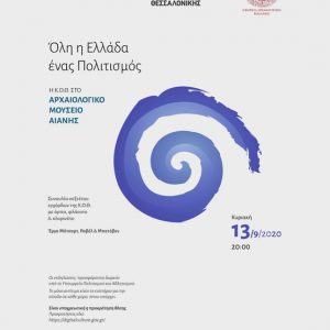Συναυλία, στον αύλειο χώρο του Αρχαιολογικού Μουσείου Αιανής, την Κυριακή 13 Σεπτεμβρίου
