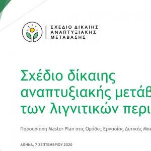 To kozan.gr σας παρουσιάζει, ΠΡΩΤΟ, το 37σελιδο αναλυτικό προσχέδιο του master plan για τη Δίκαιη Αναπτυξιακή Μετάβαση