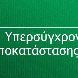 kozan.gr: Σύμφωνα με το Master Plan, για τη Δίκαιη Αναπτυξιακή Μετάβαση, προτείνεται ως εμβληματική επένδυση, η δημιουργία υπερσύγχρονης κλινικής φυσικής αποκατάστασης, 200 κλινών, σε έκταση 40 στρεμμάτων, στο Αμύνταιο της Π.Ε. Φλώρινας