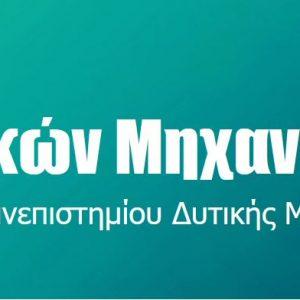 """Προκήρυξη του Διεθνούς Διιδρυματικού Προγράμματος Μεταπτυχιακών Σπουδών """"Ποιοτικός Έλεγχος Τροφίμων"""" του Τμήματος Χημικών Μηχανικών του Πανεπιστημίου Δυτικής Μακεδονίας και του University of Food Technology at Plovdiv, Bulgaria"""