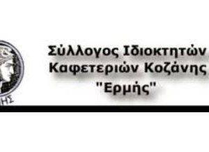 """Το Σωματείο Εστίασης Κοζάνης """"Ερμής"""" ενημερώνει, τους συναδέλφους, για όλα τα μέτρα και τις κυρώσεις με αφορμή τη σημερινή πρεμιέρα της εστίασης"""