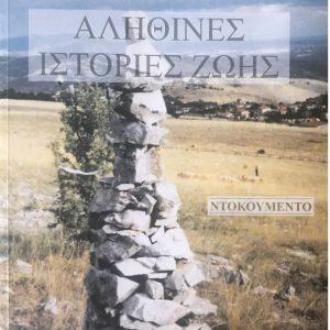 """""""Αληθινές Ιστορίες Ζωής. Ντοκουμέντο"""". Το βιβλίο του συμπατριώτη μας Στέφανου Ζαμπάκη αποτελεί ένα βιβλίο – ντοκουμέντο για κάθε αναγνώστη"""