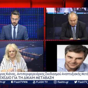 kozan.gr: Οι πρώτες εντυπώσεις του Αντιπεριφερειάρχη Σχεδιασμού Αναπτυξιακής Μετάβασης Στέργιου Κιάνα, για το Master Plan της Δίκαιης Αναπτυξιακής Μετάβασης (Βίντεο)