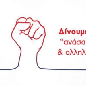 Τομεακό Συμβούλιο Κοζάνης της ΚΝΕ:  Εθελοντική αιμοδοσία, στο   Νοσοκομείο Κοζάνης «Μαμάτσειο», την Τρίτη 15 Σεπτέμβρη