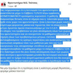Mαθητής φροντιστηρίου στην Πτολεμαΐδα διαγνώσθηκε θετικός στον κορωνοϊό – Η ανακοίνωση του φροντιστηρίου