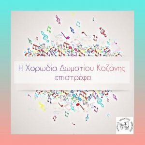 Η Χορωδία Δωματίου Κοζάνης ανακοινώνει την έναρξη φωνητικών εργαστηρίων