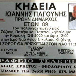 kozan.gr: Κυκλοφοριακές ρυθμίσεις στην Κοζάνη, την Κυριακή 13 Σεπτεμβρίου,  λόγω  τέλεσης της  νεκρώσιμης ακολουθίας του αποβιώσαντος πρώην ∆ημάρχου Κοζάνης Ιωάννη Παγούνη