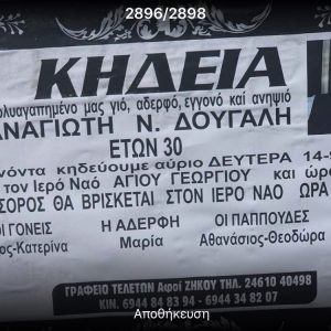 Kozan.gr: Την Δευτέρα  14 Σεπτεμβρίου, στις 16:00, στον ιερό ναό Αγίου Γεωργίου Κοζάνης, η κηδεία του άτυχου 30χρονου, Π. Δουγαλη, που έχασε τη ζωή του σε τροχαίο