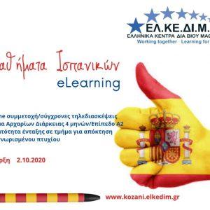 ΕΛΚΕΔΙΜ Κοζάνης: Έναρξη νέου τμήματος Ισπανικών