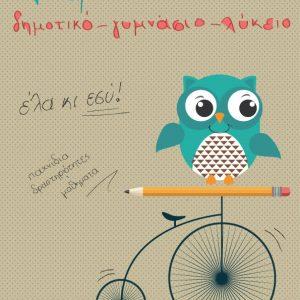 Έναρξη εγγραφών στο Ελεύθερο Σχολείο της ΑΡΣΙΣ Κοζάνης