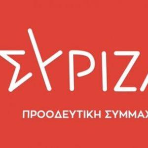 Νομαρχιακή Συνδιάσκεψη του ΣΥΡΙΖΑ – Προοδευτική Συμμαχία Κοζάνης, το Σάββατο 6/2  και την Κυριακή 7/2