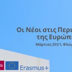 Το 1ο Συνέδριο – Φόρουμ Νεολαίας της Περιφέρειας Δυτικής Μακεδονίας στη Φλώρινα