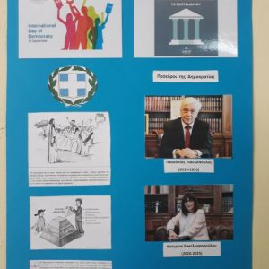 Δράση του 12ου Δημοτικού Σχολείου Κοζάνης στο πλαίσιο της Διεθνούς Ημέρας Δημοκρατίας – Επικοινωνία με τον τέως Πρόεδρο της Ελληνικής Δημοκρατίας κ. Προκόπη Παυλόπουλο (της Μαρίας Μπατσίλη*)