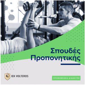 """""""Προπονητής αθλημάτων"""" –Για πρώτη φορά στην περιοχή μας, μια νέα ειδικότητα έρχεται να συμπληρώσει το ΙΕΚ VOLTEROS οδηγώντας τους αποφοίτους του σε κρατικό πτυχίο"""