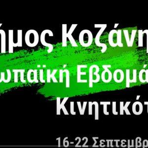 Ξεκινούν οι δράσεις του Δήμου Κοζάνης για την Ευρωπαϊκή Εβδομάδα Κινητικότητας – Δείτε το σποτ και το μήνυμα του Δημάρχου Κοζάνης Λ. Μαλούτα (Βίντεο)