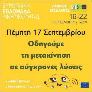 Ευρωπαϊκή Εβδομάδα Κινητικότητας Δήμου Κοζάνης: Διαδικτυακή συζήτηση με θέμα «Zero emissions-Πράσινη μετακίνηση χωρίς ρύπους», σήμερα Πέμπτη 17 Σεπτεμβρίου