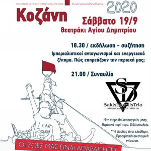 Φεστιβάλ Αναιρέσεις Κοζάνης, το Σάββατο 19 Σεπτεμβρίου