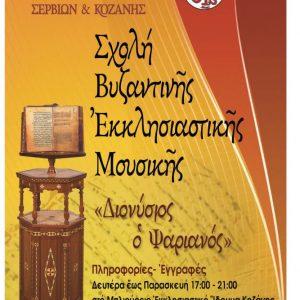 """Για τα μαθήματα Βυζαντινής Εκκλησιαστικής Μουσικής στη Σχολή """"ΔΙΟΝΥΣΙΟΣ ΨΑΡΙΑΝΟΣ"""" της Ιεράς Μητροπόλεως Σερβίων και Κοζάνης (Γράφει ο π. Κωνσταντίνος Ι. Κώστας)"""