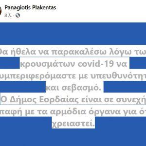 "kozan.gr: O Δήμαρχος Εορδαίας Π. Πλακεντάς με αφορμή το σημερινό μεγάλο αριθμό (8) κρουσμάτων στο Δήμο: ""Θα ήθελα να παρακαλέσω λόγω των κρουσμάτων covid-19 να συμπεριφερόμαστε με υπευθυνότητα και σεβασμό"""
