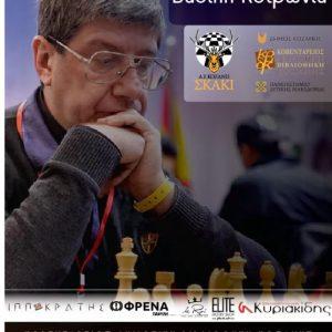 Κοζάνη: Aγώνας επίδειξης σκάκι, του Βασίλη Κοτρωνιά, απέναντι σε 24 αντιπάλους ταυτόχρονα, στο χώρο της Κοβενταρείου Δημοτικής Βιβλιοθήκης – Παρασκευή 25/9