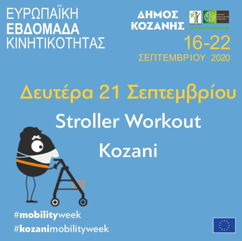 Ευρωπαϊκή Εβδομάδα Κινητικότητας Δήμου Κοζάνης: Συνεχίζεται το πλούσιο πρόγραμμα των δράσεων- Δευτέρα 21 Σεπτεμβρίου, στις 6 το απόγευμα, Stroller Workout στο Δημοτικό Κήπο