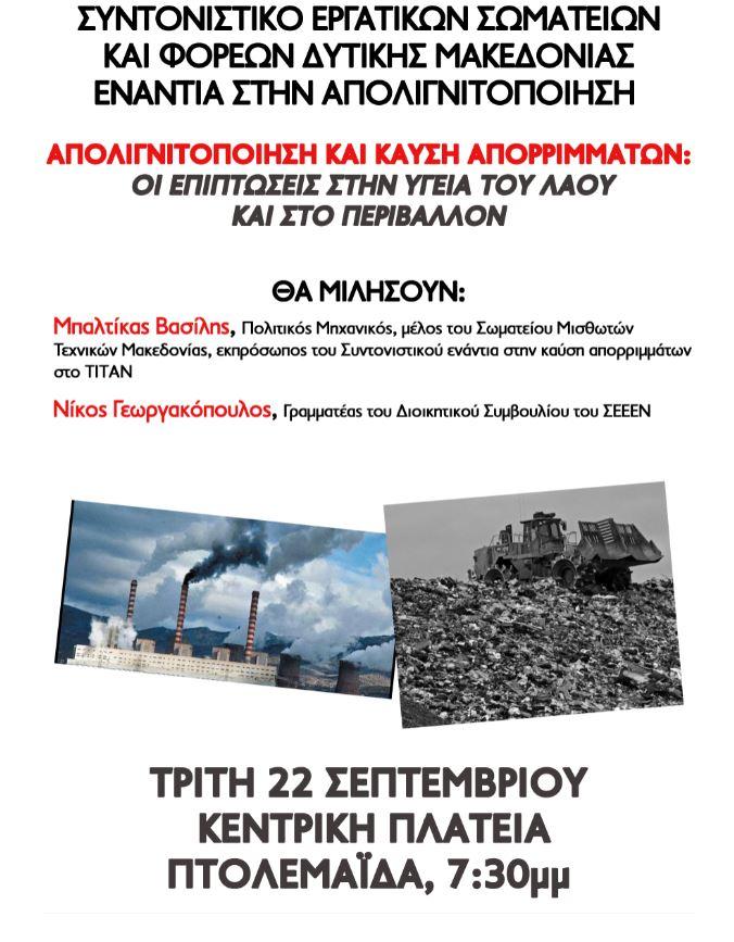 Συντονιστικό Εργατικών Σωματείων και Φορέων Δυτικής Μακεδονίας ενάντια στης απολιγνιτοποίηση: Καύση απορριμμάτων – Επικίνδυνα επιχειρηματικά σχέδια με την υγεία και την ζωή του λαού της Δυτικής Μακεδονίας