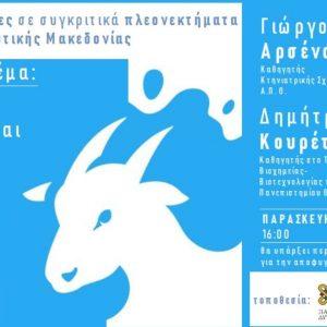 """Επενδυτικές ευκαιρίες σε συγκριτικά πλεονεκτήματα της Δ. Μακεδονίας – Διάσκεψη με θέμα """"Φέτα και Γίδινο γάλα"""" – Παρασκευή 25/9 στο Πανεπιστήμιο Δ. Μακεδονίας"""