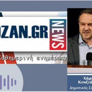 """kozan.gr: Έλλειμμα ύψους 80.268,55€ για την παραγωγή «Αχ έρωτα!» του ΔΗΠΕΘΕ Κοζάνης – """"Επιβεβαιώνονται οι κακοί οιωνοί ότι το ΔΗΠΕΘΕ θα είχε μεγάλο έλλειμμα από τη συγκεκριμένη παράσταση"""", αναφέρει στο kozan.gr το μέλος της αντιπολίτευσης στο Δ.Σ. Χ. Κουζιάκης – """"Έχουμε μια παράσταση που κόστισε 100.000 ευρώ και δεν επετεύχθη ο στόχος που ήταν να δείξουμε θέατρο, υπό αυτές τις δύσκολες συνθήκες. Δεν το κατορθώσαμε αφού κάναμε ελάχιστες παραστάσεις με πολύ λίγους θεατές. Σε κάθε περίπτωση η κριτική μας είναι γόνιμη και στηρίζουμε το ΔΗΠΕΘΕ"""", συμπληρώνει (Ηχητικό)"""