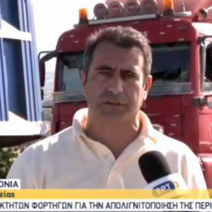"kozan.gr: Διαμαρτυρία ιδιοκτητών φορτηγών δημοσίας χρήσης στη Περιφέρεια Δυτικής Μακεδονίας: ""Καταθέτουμε τις άδειές μας γιατί είναι αχρείαστες"" (Βίντεο)"