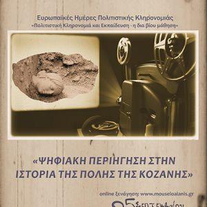 Η Εφορεία Αρχαιοτήτων Κοζάνης συμμετέχει και φέτος στον εορτασμό των Ευρωπαϊκών Ημερών Πολιτιστικής Κληρονομιάς (ΕΗΠΚ) 2020 – «Πολιτιστική Κληρονομιά και Εκπαίδευση – η δια βίου μάθηση»