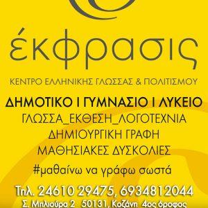 «Έκφρασις»: Κέντρο Ελληνικής Γλώσσας, εξειδικευμένο στην παραγωγή γραπτού λόγου
