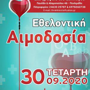 25η Εθελοντική Αιμοδοσία του Συλλόγου Θρακικής Εστίας Εορδαίας, την Τετάρτη 30 Σεπτεμβρίου