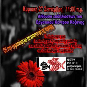Γενική Συνέλευση του Περιφερειακού Σχήματος: «Αριστερή Συμπόρευση για την ΑΝΑΤΡΟΠΗ στη Δυτική Μακεδονία» την Κυριακή 27/9: ΟΧΙ στην ερημοποίηση και την καταστροφή της περιοχής